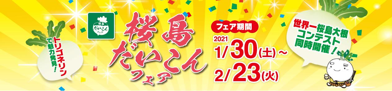 桜島だいこんフェア 1月30日から2月23日まで開催!1日限定イベントもりだくさん!