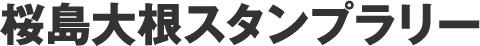 桜島大根スタンプラリー